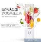 榨汁機 微立便攜式榨汁機家用水果小型充電榨汁杯迷你炸果汁機電動學生【618優惠】
