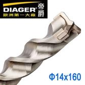 獨家代理 法國DIAGER帝爵 四溝三刃水泥鑽尾鑽頭 可過鋼筋四溝鋼筋鑽頭 14x160mm