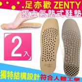 【富樂屋】足亦歡氣墊式鞋墊(2入)