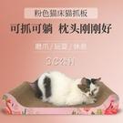 貓抓板貓床貓沙發瓦楞紙靠背式沙發貓座椅貓爪板寵物貓窩貓玩具