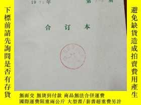 二手書博民逛書店罕見中華口腔醫學雜誌92年全年6期Y341831