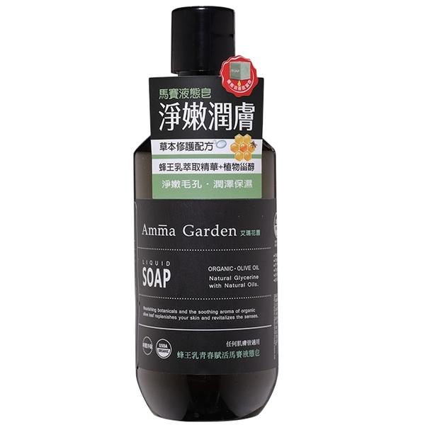 艾瑪花園蜂王乳青春賦活馬賽液態皂300ml