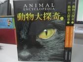 【書寶二手書T7/百科全書_DUZ】動物大探奇_上中下合售_戴維.伯爾尼