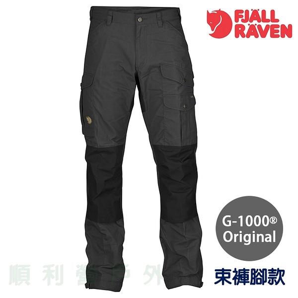 瑞典Fjallraven Vidda Pro Trousers 男款 G1000 長褲 81760R 深灰色 登山褲 休閒褲 OUTDOOR NICE