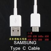 【Type C】三星 A20 A30 A40s A50 A60 A70 A80 A90 原廠原裝 傳輸充電線