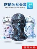 臉基尼 夏季冰絲頭套男防曬面罩摩托戶外釣魚臉基尼騎行頭盔面具全臉 薇薇