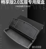 歐藍德後備箱儲物盒魔盒專用改裝配件裝飾YJT 暖心生活館