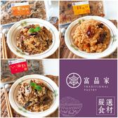 【富品家】葷油飯/素油飯/甜米糕兩入$399(800g/包)-含運價