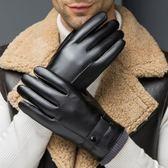 手套男冬季加厚加絨防風觸屏皮手套男