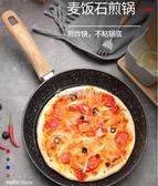 麥飯石平底鍋不粘鍋小牛排煎鍋烙餅鍋燃氣灶適用家用煎蛋神器 交換禮物