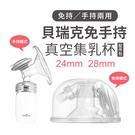 《免手持 擠奶器 配件包》韓國原廠 貝瑞克 優合 馨乃樂 集乳器 9S/F1/S2/S3/9X 擠乳器