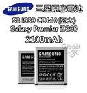 【不正包退】內建NFC 三星 亞太 i939 / Galaxy i9260 / E210L/S/K 原廠電池 2100mAh EB-L1H2LLK 電池