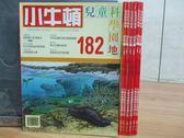 【書寶二手書T7/兒童文學_RDU】小牛頓_182~188期間_共7本合售_人見人愛的無尾熊等
