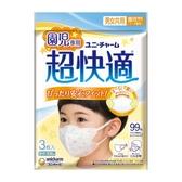優妮嬌盟超快適系列一般醫用口罩(未滅菌)幼兒園用-3入/包 【康是美】