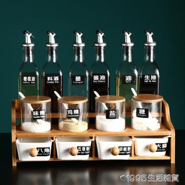調料架油瓶壺鹽罐子調料盒套裝家用調味料罐玻璃廚房用品置物組合 1995生活雜貨