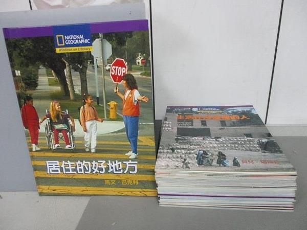 【書寶二手書T6/語言學習_MGH】國家地理兒童百科Early第三級_共27冊合售_附光碟