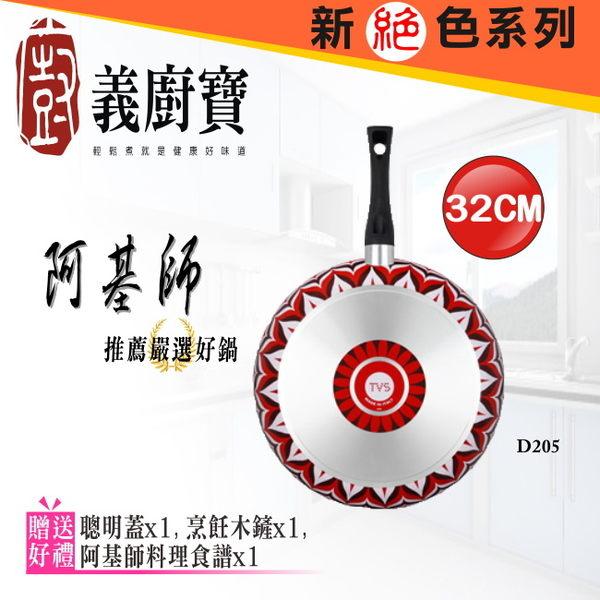 (不挑花色隨機出貨)【義廚寶】D32新絕色系列深炒鍋32CM三件組/送食譜 免運-隆美家電