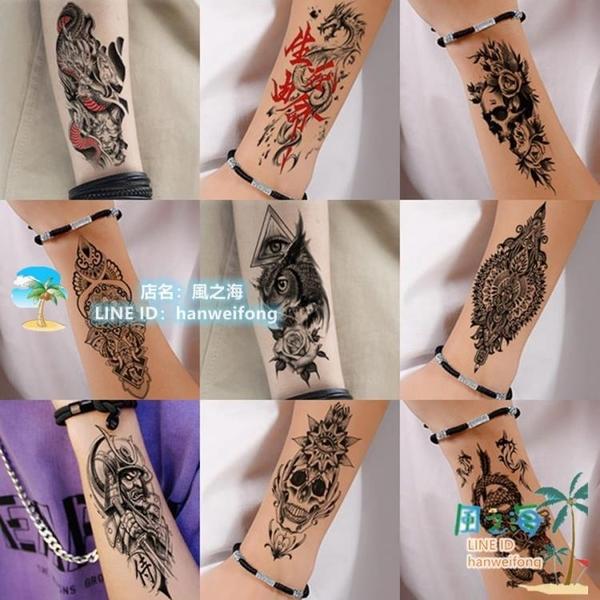 8張圖騰紋身貼 男小手臂腿部 火焰紋機械手臂半臂花臂持久防水刺青貼貼紙【風之海】