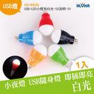 USB隨身燈(20入/組) 行動電源 LED小夜燈 USB-LED小燈泡-白光(UU-65-A)