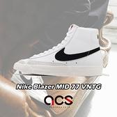 Nike 休閒鞋 Blazer MID 77 VNTG 白 黑 男鞋 女鞋 運動鞋 【ACS】 BQ6806-100