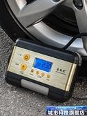 充氣泵 CSG嘉西德 智慧車載充氣泵 便攜式打氣泵家用加氣泵12V電動充氣機 城市科技