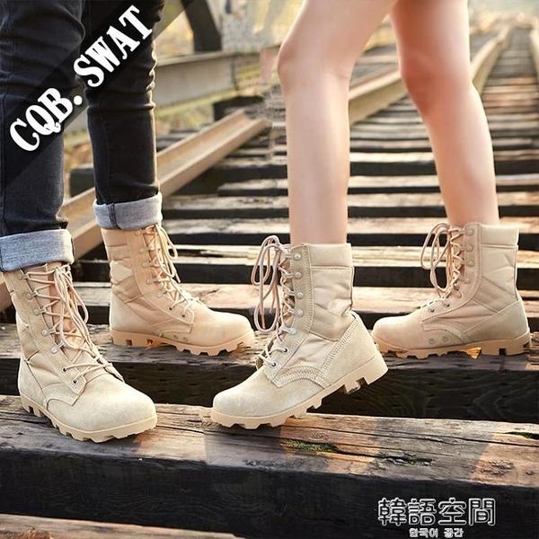 秋季透氣07作戰靴工裝靴男女情侶軍靴戰術靴沙漠登山馬丁靴大黃靴 【韓語空間】