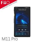 FiiO M11 Pro Android高階無損音樂播放器 -支援AirPlay/DLNA/藍牙aptX-HD/LDAC/HWA/SBC傳輸/電腦USB DAC