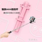 自拍桿-Meizu/魅族mini迷你線控自拍桿蘋果安卓手機通用聚會旅游自拍通用 完美情人精品館