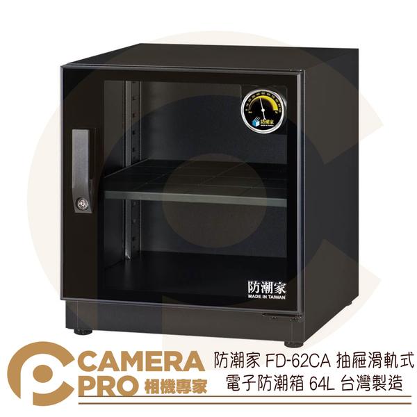 ◎相機專家◎ 防潮家 FD-62CA 電子防潮箱 64L 抽屜式 指針型 防潮櫃 省電 5年保固 台灣製造 公司貨