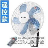 遙控定時靜音掛壁式家用16寸電風扇