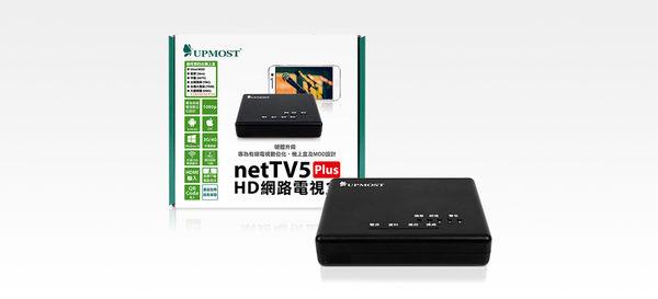 登昌恆 UPMOST netTV5 Plus HD網路電視盒【迪特軍】