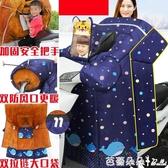 兒童親子款電動摩托車擋風被春秋冬季加厚加絨電瓶電車防寒母子罩『快速出貨』