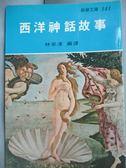 【書寶二手書T1/翻譯小說_MJH】西洋神話故事_林崇漢