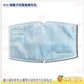 STC 銀離子防護墊補充包 口罩套 口罩墊片 20入 長效抑菌 防飛沫 台灣製造