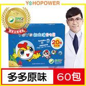 【兒童益生菌✦20株菌】好菌銀行 YOYO敏立清益生菌-多多原味X1盒(60條/盒)