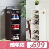 MIT台灣製 玄關鞋櫃 收納櫃 北歐 鞋架【I0182】韓系品味簡約7層鞋櫃(兩色)  收納專科