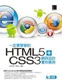 (二手書)一定要學會的HTML5+CSS3 網頁設計實作應用