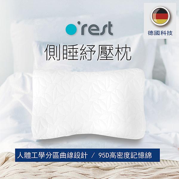 枕頭 o'rest 側睡紓壓記憶枕