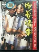 挖寶二手片-P07-540-正版DVD-華語【晚春情事】-陸小芬 馬景濤 文英(直購價)
