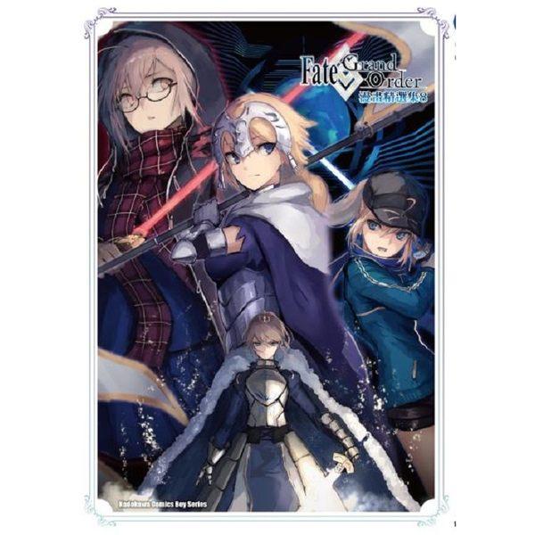 Fate/Grand Order 漫畫精選集(8)