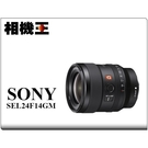 ★相機王★Sony FE 24mm F1.4 GM〔SEL24F14GM〕平行輸入