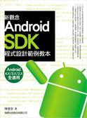 (二手書)新觀念 Android SDK 程式設計範例教本