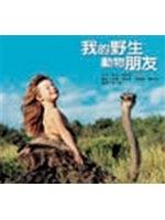 二手書博民逛書店 《我的野生動物朋友》 R2Y ISBN:9789576078231│蒂皮‧德格雷