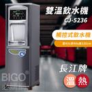 【公司嚴選】長江牌 CJ-5236 雙溫程控式觸控型 溫熱 立地型飲水機 茶水間 公共設施 台灣製造