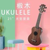 吉他 初學者學生成人女男21寸烏克麗麗兒童小吉他LB3923【Rose中大尺碼】