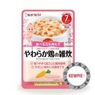 日本 Kewpie HA-17 隨行包 什錦雞肉粥