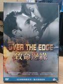 挖寶二手片-G02-027-正版DVD*電影【致命邊緣】-法蘭克蕭平*艾爾高藍*蘿拉莉頓*無外紙盒