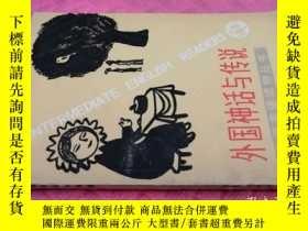 二手書博民逛書店外國神話與傳說(罕見如圖)Y26492 芳芳選註 江蘇人民出版社 出版1983