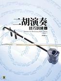小叮噹的店 - 全新 二胡系列 二胡演奏技巧訓練(上) M8006