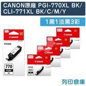 原廠墨水匣 CANON 1黑1淡黑3彩 高容量 PGI-770XL BK+CLI-771XL BK+C+M+Y /適用 MG5770/MG6870/MG7770/TS6070